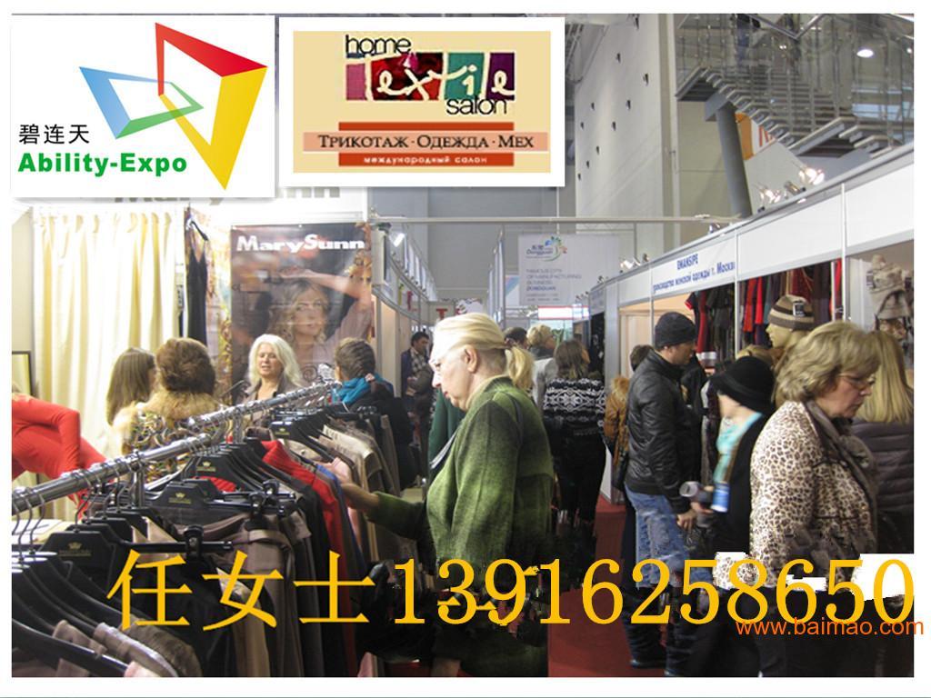 2014年俄罗斯服装面料展,2014年俄罗斯服装面料展生产厂家,2014...图片 131062 1024x768