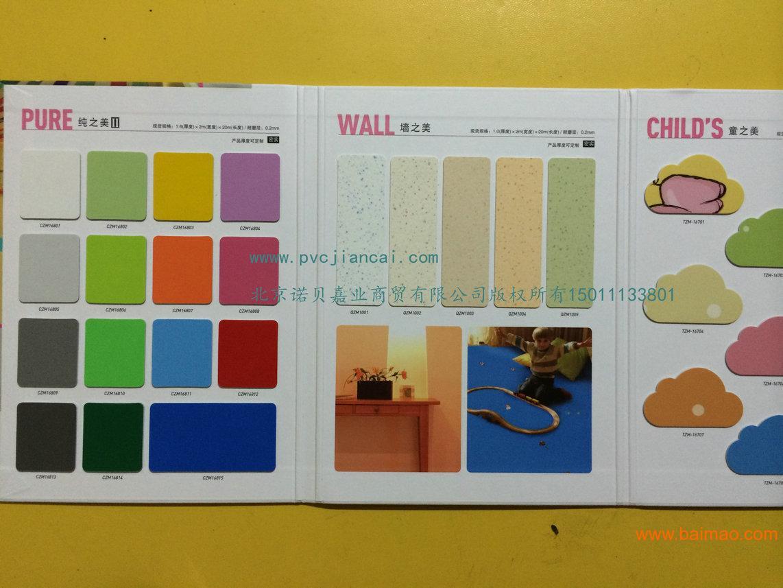 纯之美纯色地板CZM批发 美地宝PVC塑胶地板, 纯之美纯色地板CZM批发 美地宝PVC塑胶地板生产厂家, 纯之美纯色地板CZM批发 美地宝PVC塑胶地板价格