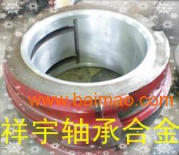 巴氏合金轴瓦加工铸造
