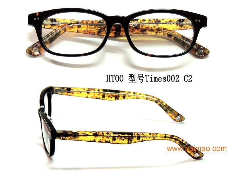 北京哪里有供應耐用的北京犀牛眼鏡推薦板材HTOO眼鏡架——朝陽北京眼鏡城