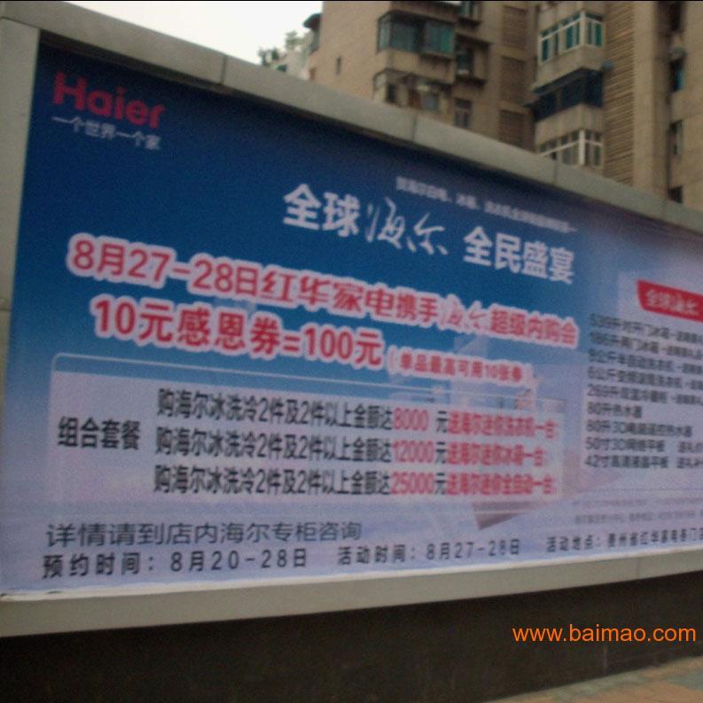 贵阳广告公司_经典案例(海尔户外宣传栏)