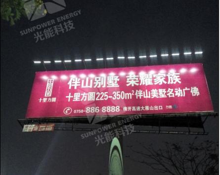 卖家 灯具照明 专门用途灯具 >擎天柱广告牌智能led照明系统广告投光图片