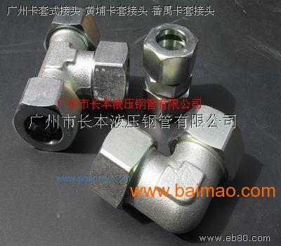 镀锌卡套式钢管接头020-34319343