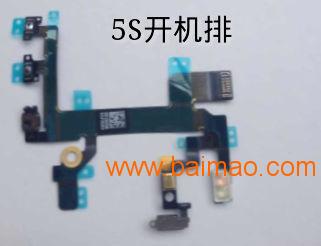 誠心收購蘋果6s背光排線