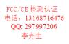 2.4G无线鼠标NCC,FCC认证找北欧实验室廖S