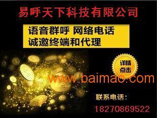 江西智能电话营销系统全国招商,江西智能电话
