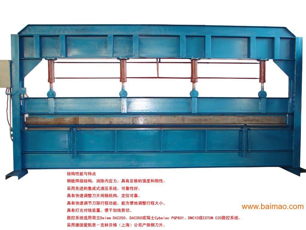 【6米剪板机报价】价格,厂家,批发,其他包装成型机... -中国网库