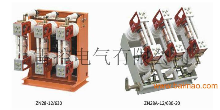 浙江ZN28A 12 630户内高压真空断路器厂家,浙江ZN28A 12 630户内高压真空断路器厂家生产厂家,浙江ZN28A 12 630户内高压真空断路器厂家价格