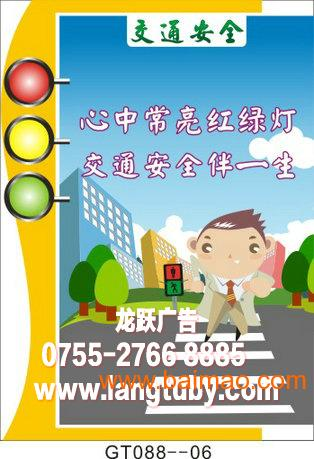 GT088交通安全挂图 道路安全法 交通安全手抄报生产厂家