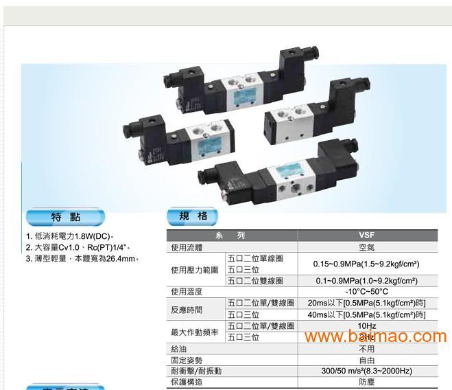 台湾长拓 vsf 电磁阀图片