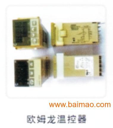 厦门欧姆龙温控器 欧姆龙温控器供应商 欢迎咨询铭动电子