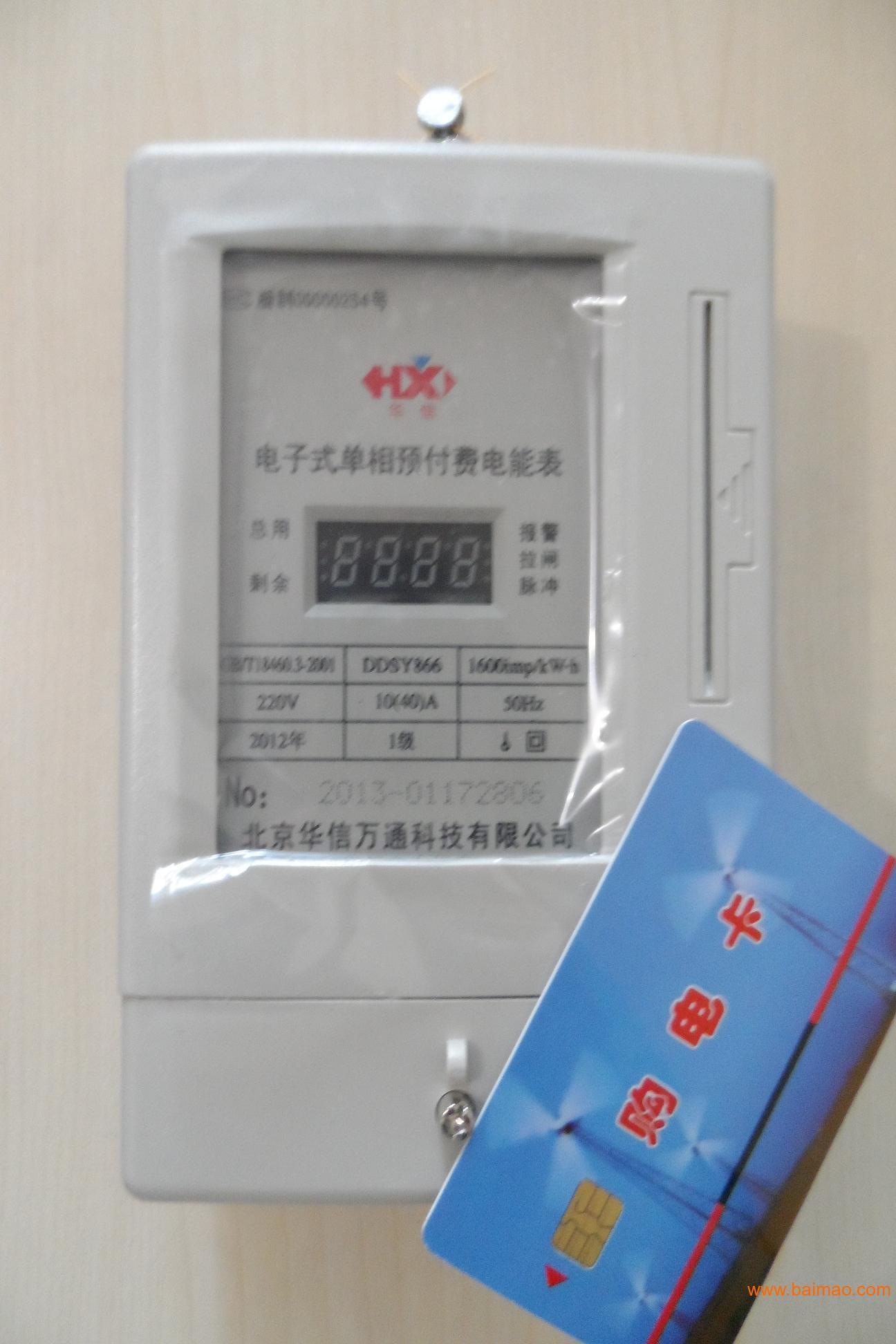 三相四线电子式电能表,电度表 带RS485接口 ,三相四线电子式电能表,电度表 带RS485接口 生产厂家,三相四线电子式电能表,电度表 带RS485接口 价格