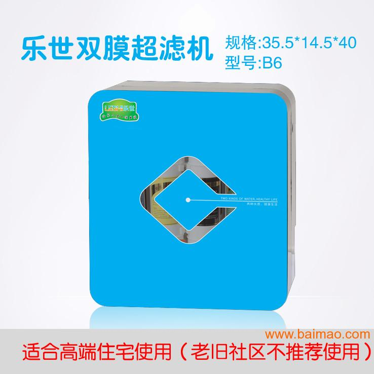福州乐世双超滤膜净水器
