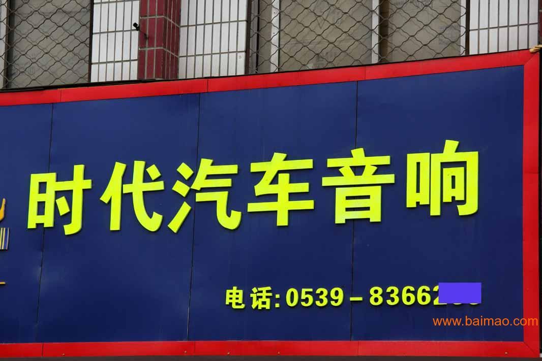 C板 闪光板 荧光板 广告板 亚克力板,密度板 PVC板 闪光板 荧光板