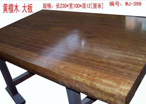 楠木大板,实木大板供应