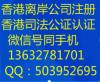 香港離岸公司注冊年檢年報,香港律師司法公證