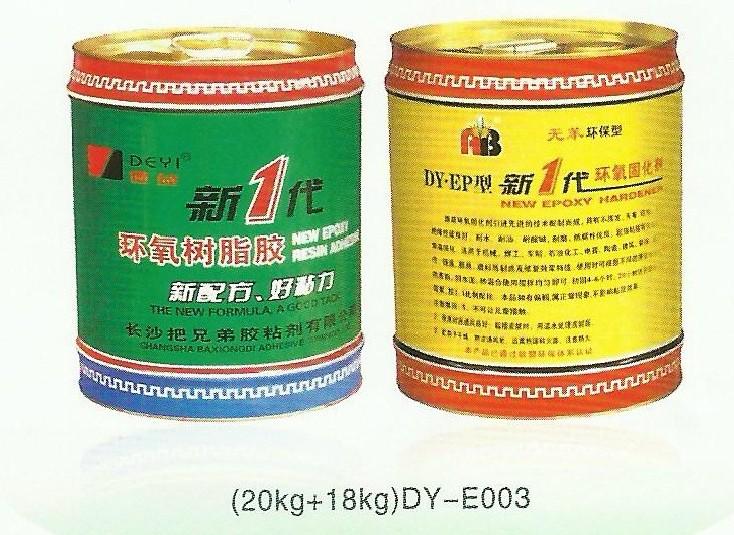 DY-环氧树脂胶
