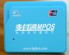 支付通MPOS手机刷卡器无卡支付