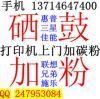 深圳民治上門加碳粉 硒鼓加粉 民治三星打印機加碳粉