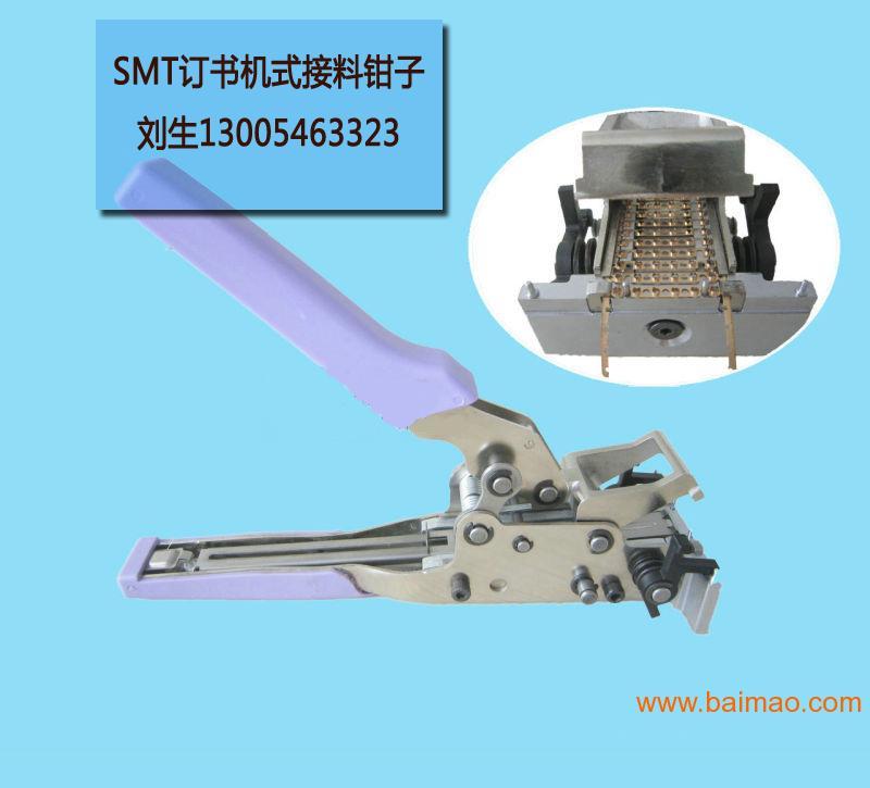 SMT訂書機式接料鉗子,生產廠家