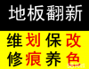 重庆专业实红木补漆修复木门地板办公酒店家具安装