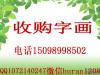 淄博收购名人字画