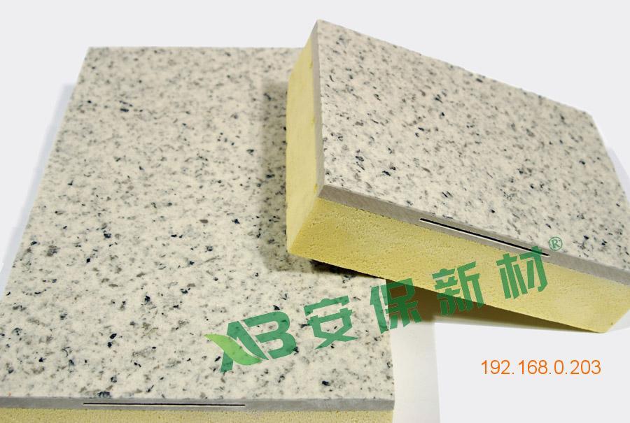 新型水包沙保温装饰一体化板,建筑外墙防火保温板