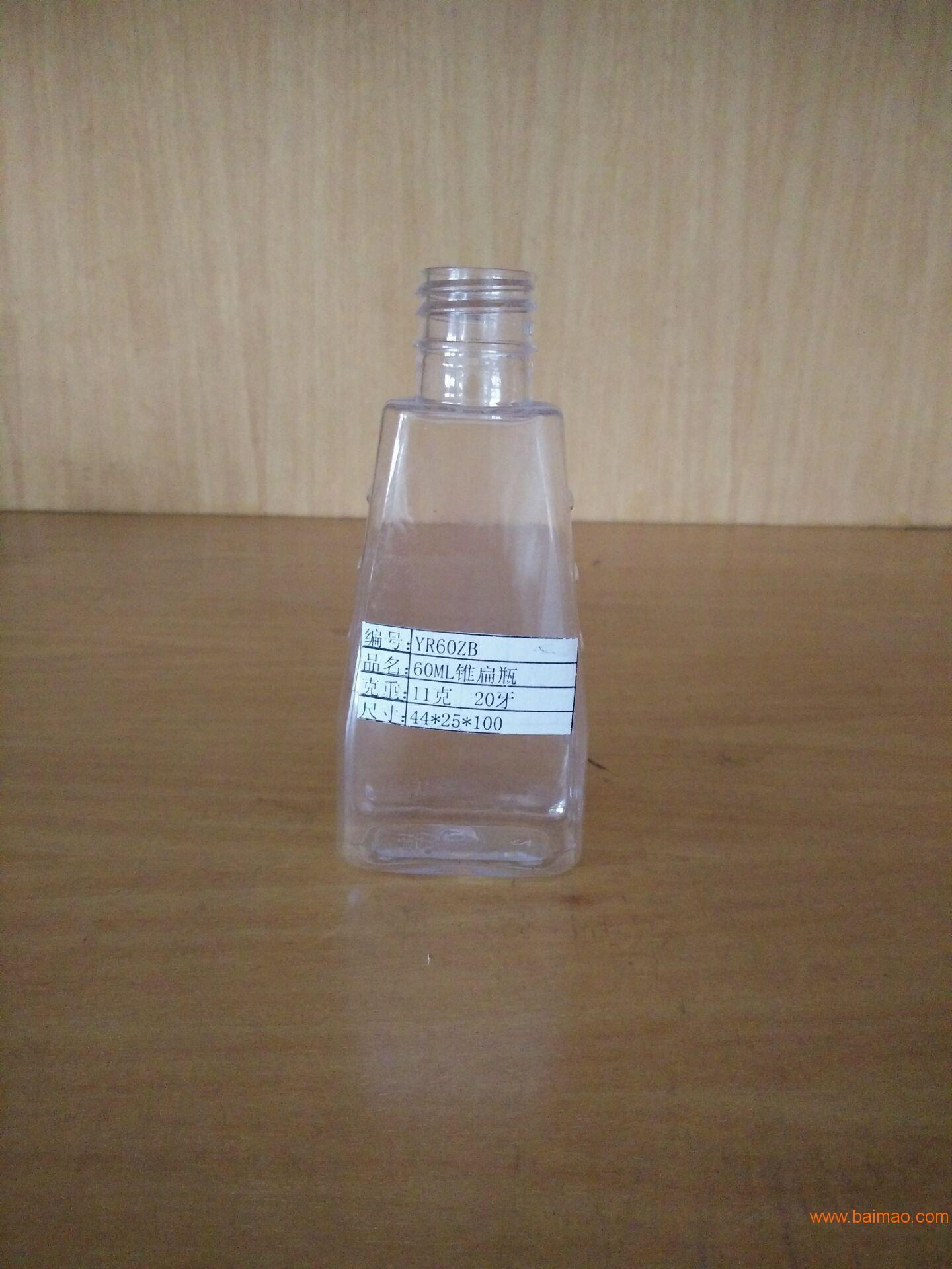 60ML锥扁瓶