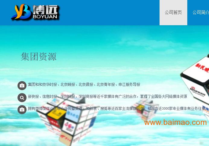 全国网络媒体,微博,微信,论坛新闻稿件发布 软文发