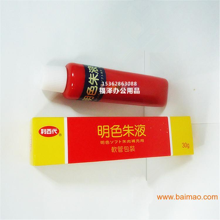 台湾利百代明色朱肉液印油