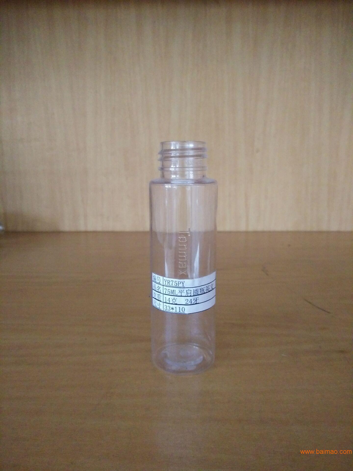 75ML平肩圆瓶英文