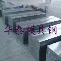 廣州東莞1.2344德國進口熱作壓鑄模具鋼