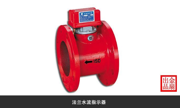 法兰式水流指示器(消防器材)图片