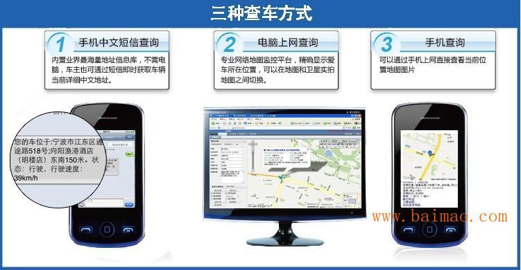 车辆gps定位监控系统,车辆gps定位监控系统生产厂家,车辆gps定位监控系统价格