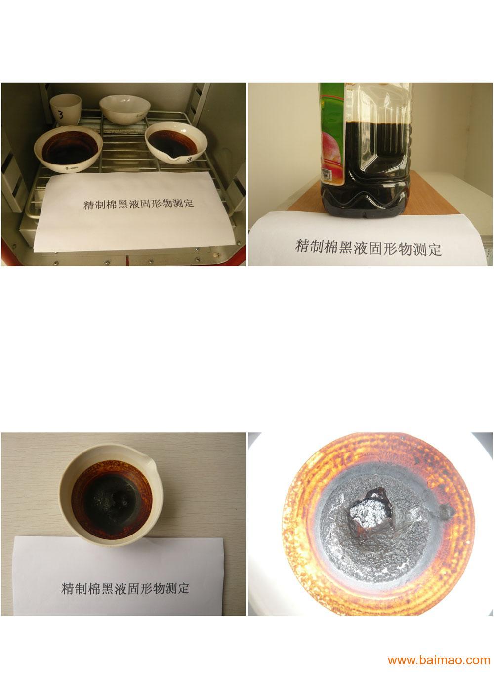 污水处理,厦门制浆黑液的污水处理