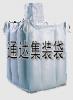 供应拉筋集装袋/隔片集装袋/防漏型吨袋