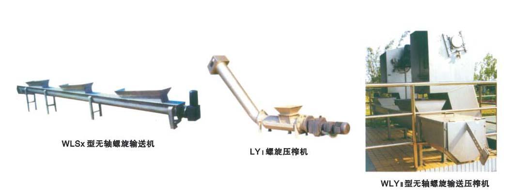 WLS无轴螺旋输送机怎么安装调试及运行?