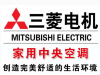 蘇州昆山太倉供應三菱中央空調安裝一體化服務