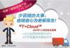 T+Cloud-云部署ERP