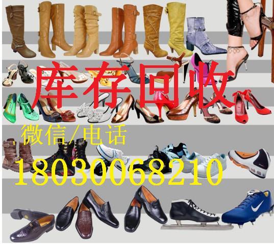 收购厂家库存女鞋鞋子