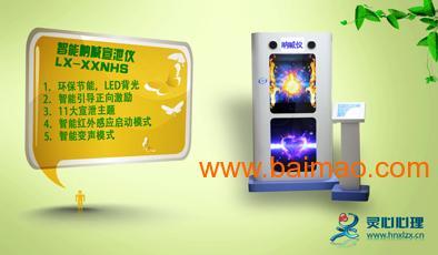 呐喊宣泄器材LX-XXNHS