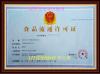 公司注册、代理记账、食品流通经营许可代理