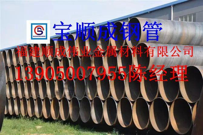 12-27福州螺旋钢管厂家:630*6*12报价