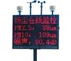 供应渭南市扬尘监测仪专业扬尘在线监测系统供应商