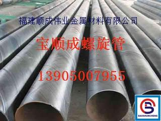 2018-02-23厦门螺旋钢管生产厂630*10