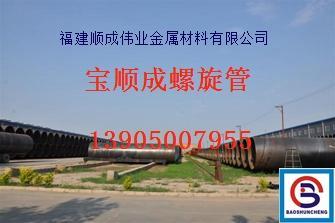 2018-03-16福建螺旋钢管一线品牌宝顺成订制