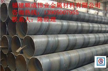 福建顺成伟业在承接订制Q235B螺旋钢管一线品牌
