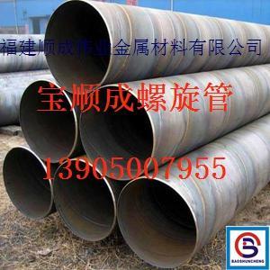 【福建顺成伟业螺旋管】福州螺旋钢管生产厂家630