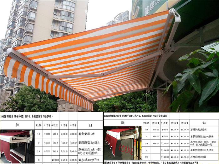 安艺遮阳篷生产加工厂