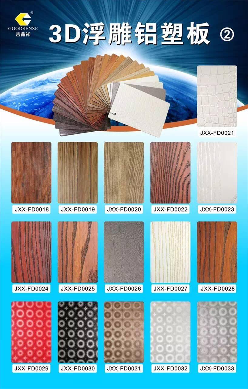 铝塑浮雕板(木纹系列)